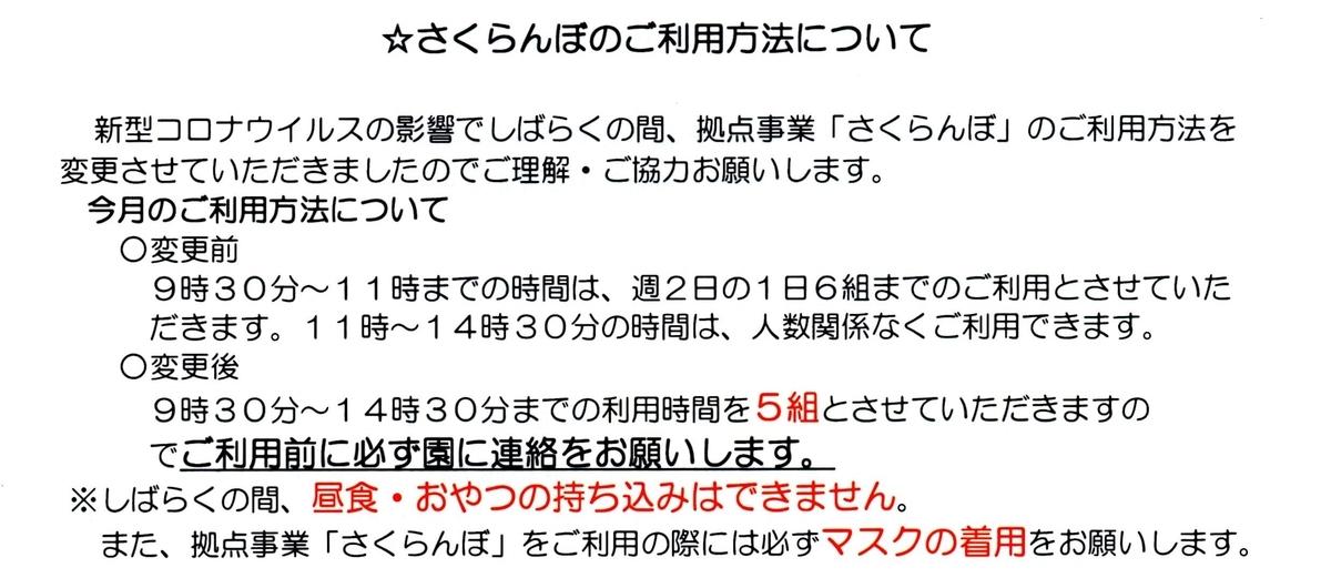 f:id:orion-sakuranbo:20200728101647j:plain