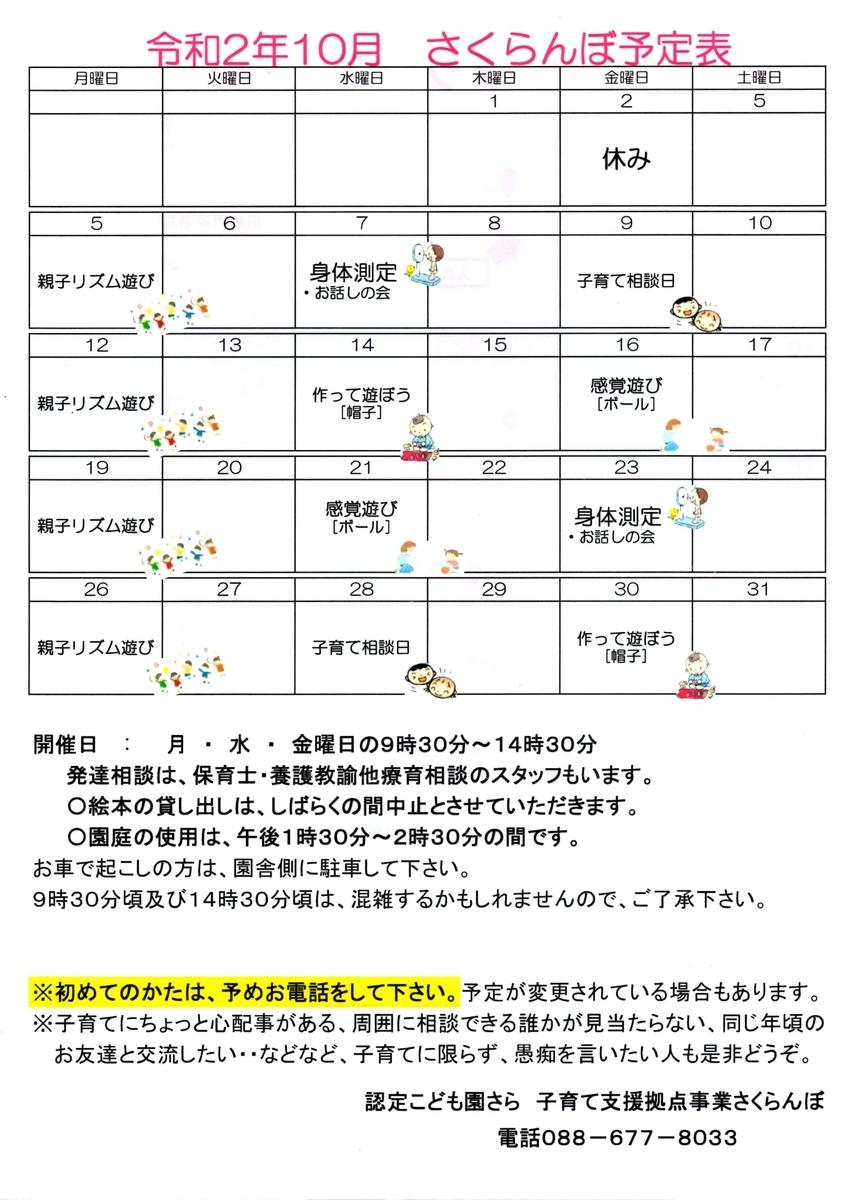 f:id:orion-sakuranbo:20201001121828j:plain