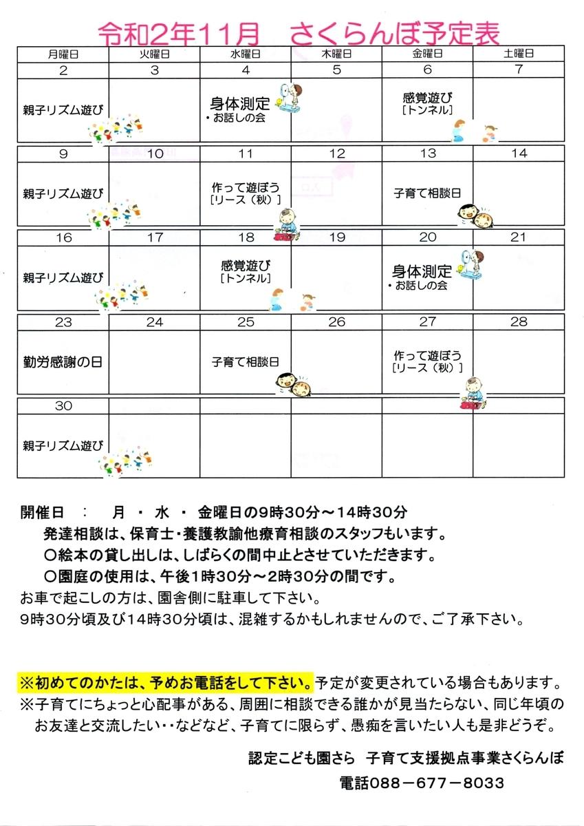 f:id:orion-sakuranbo:20201031094704j:plain