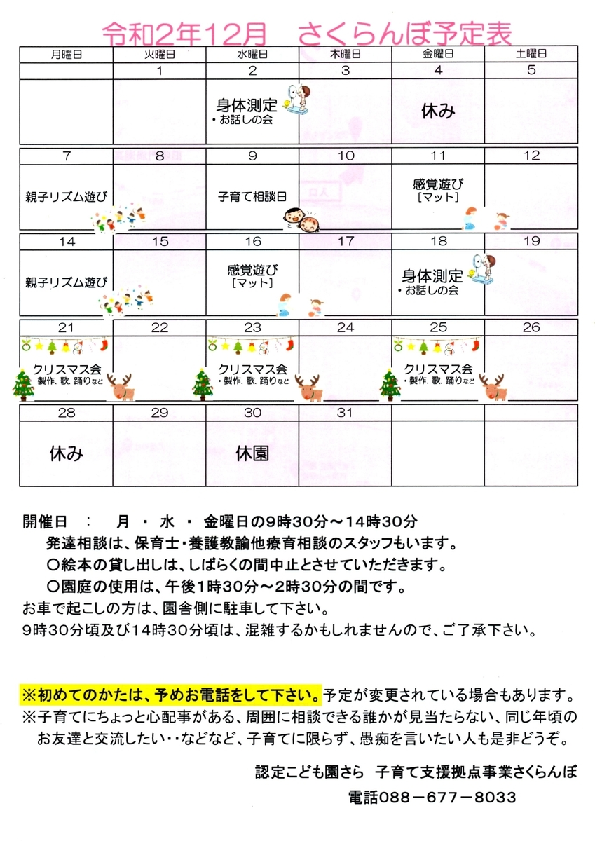 f:id:orion-sakuranbo:20201126095822j:plain