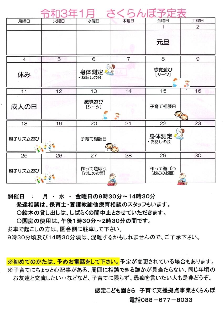 f:id:orion-sakuranbo:20201226102502j:plain