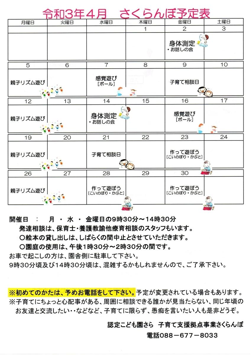 f:id:orion-sakuranbo:20210330123750j:plain