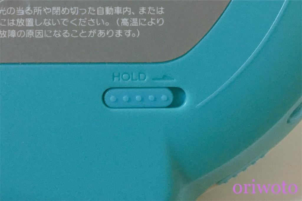 HOLDボタン