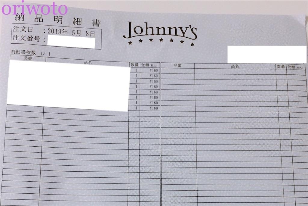 ジャニショオンラインの納品明細書