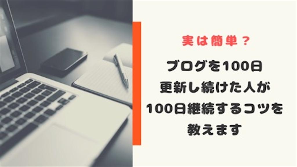 ブログを100日継続するコツ