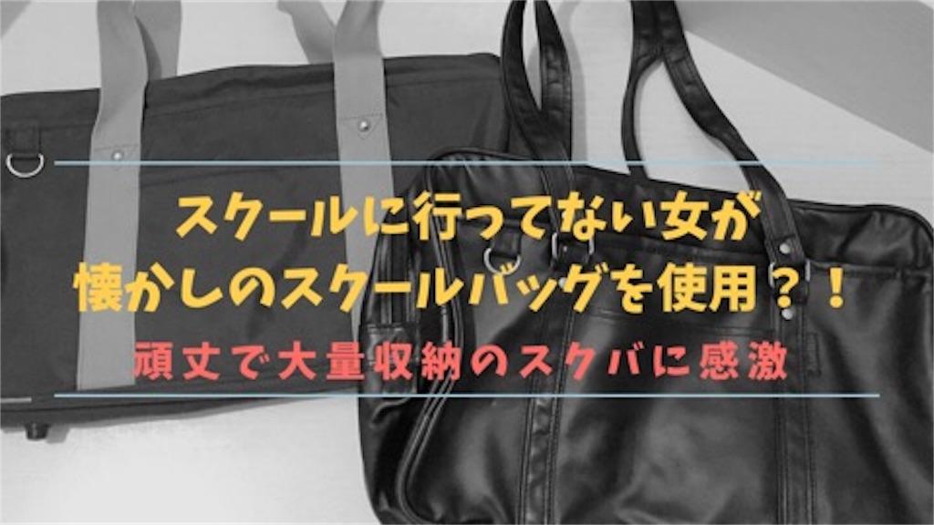 懐かしいスクールバッグを使用してみた