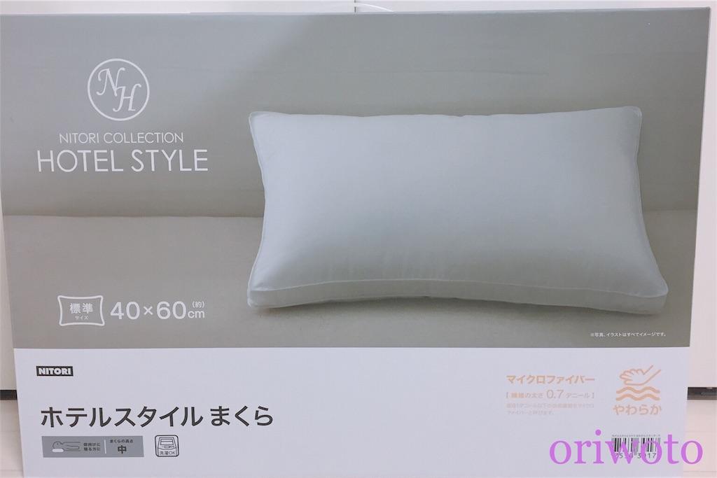 ニトリホテルスタイル枕の外箱