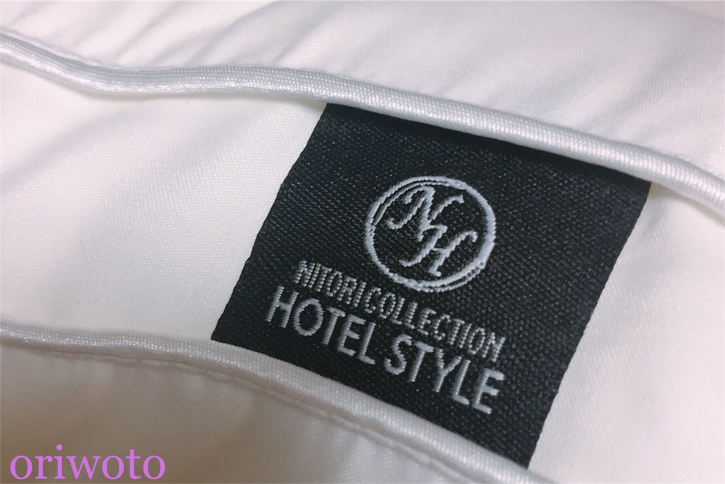 ニトリホテルスタイル枕のタグ