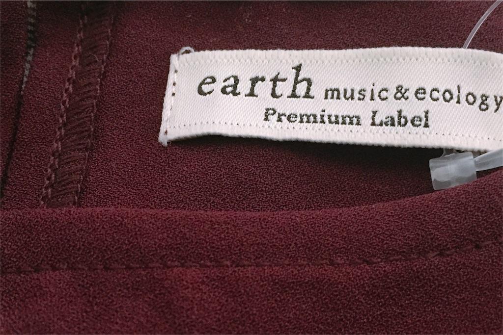 earth music&ecologyのワインレッド服