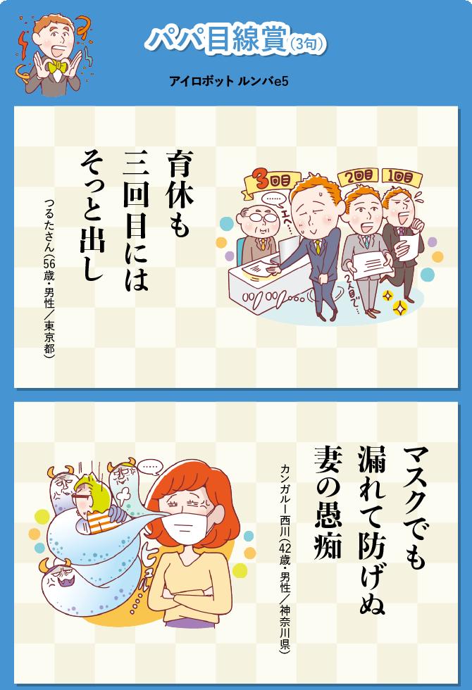 パパ目線賞(3句)アイロボット ルンバe5