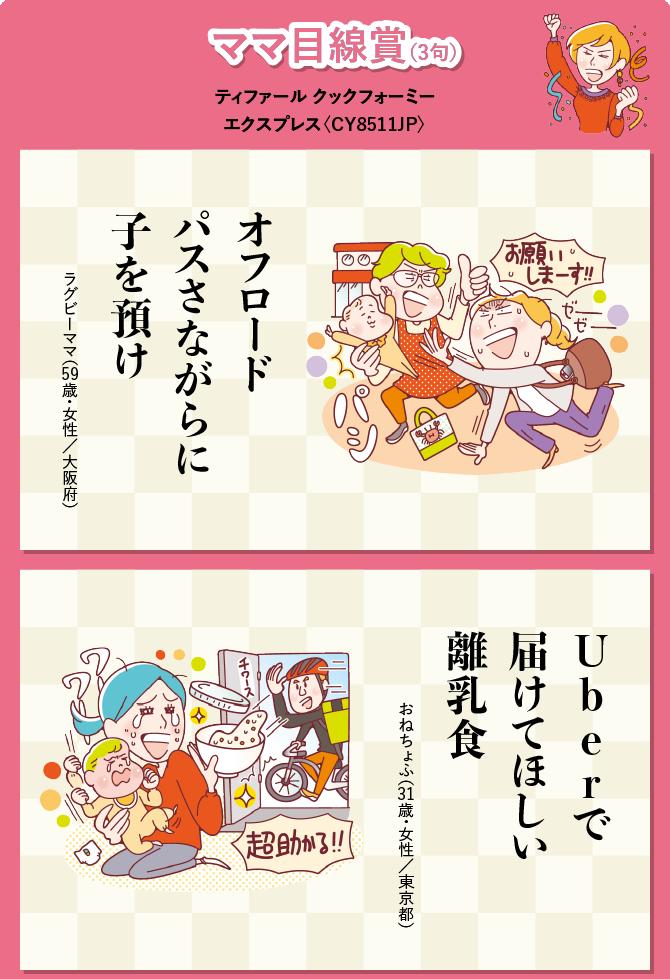 ママ目線賞(3句) ティファール クックフォーミー エクスプレス〈CY8511JP〉