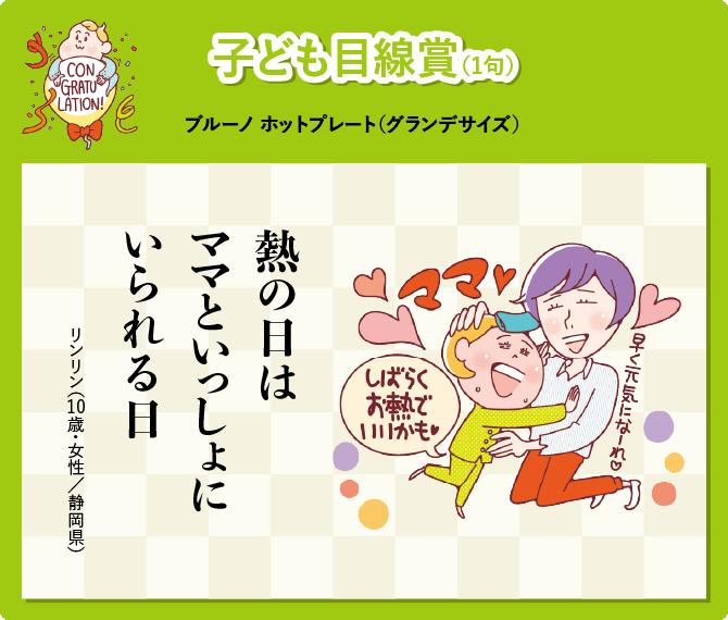 子ども目線賞(1句) ブルーノ ホットプレート(グランデサイズ)