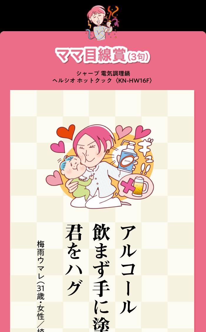 ママ目線賞(3句)シャープ 電気調理鍋 ヘルシオ ホットクック〈KN-HW16F〉