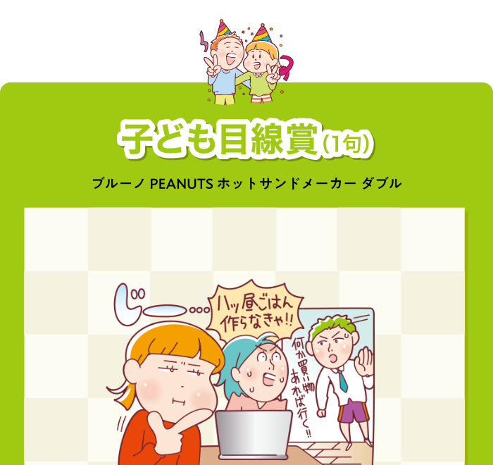 子ども目線賞(1句)ブルーノ PEANUTS ホットサンドメーカー ダブル