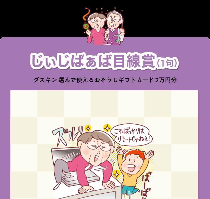 じぃじばぁば目線賞(1句)ダスキン 選んで使えるおそうじギフトカード 2万円分