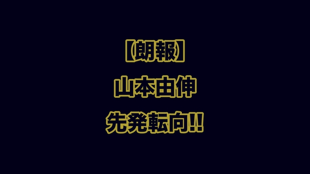 f:id:orixfanblog:20190129123901j:plain