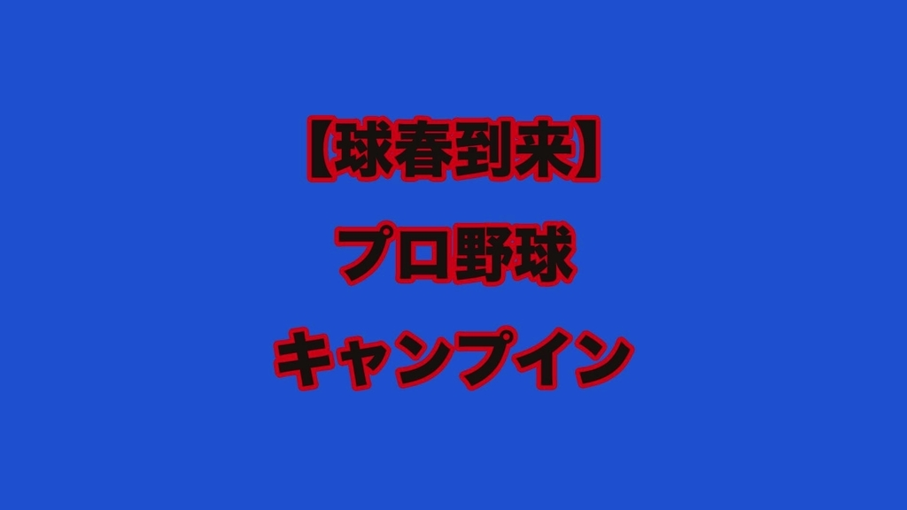 f:id:orixfanblog:20190201163800j:plain