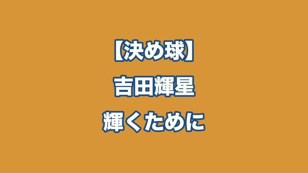 f:id:orixfanblog:20190203173818j:plain