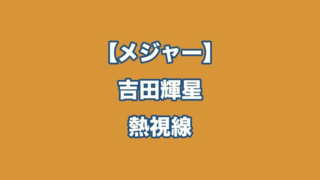 f:id:orixfanblog:20190205165312j:plain