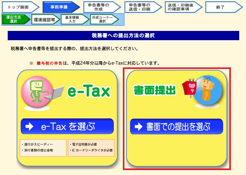 確定申告 e-tax 手順2