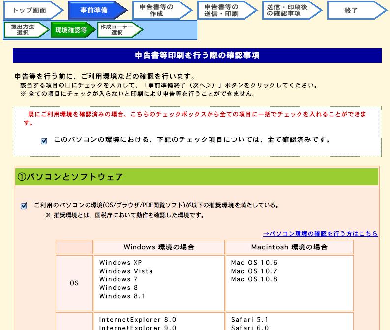 確定申告 e-tax 手順3