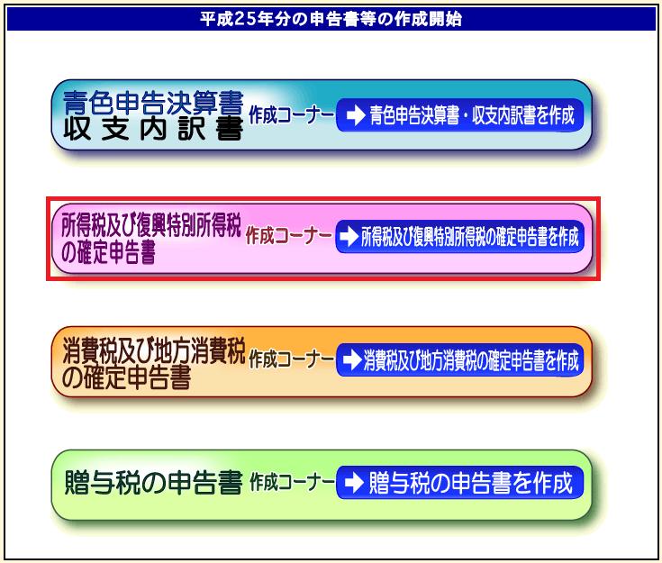 確定申告 e-tax 手順4