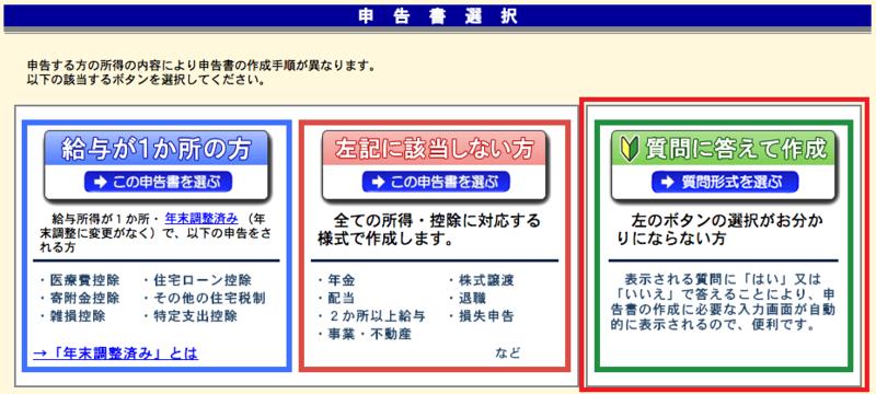 確定申告 e-tax 手順5