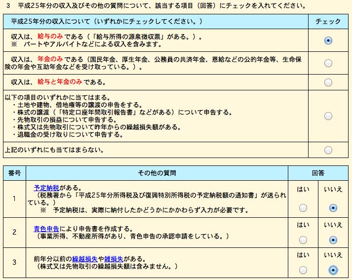 確定申告 e-tax 手順6