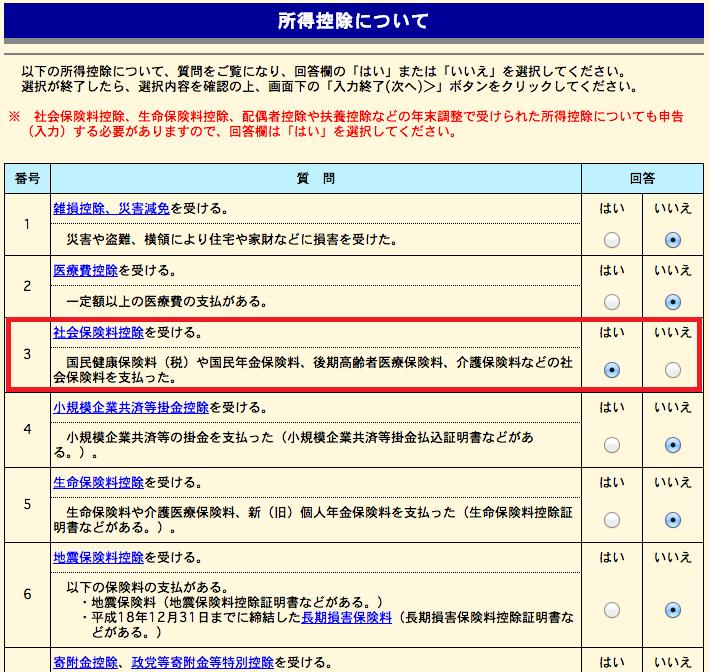 確定申告 e-tax 手順7