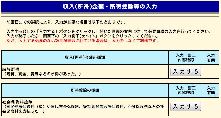 確定申告 e-tax 手順8