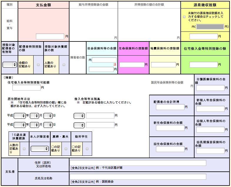確定申告 e-tax 手順9