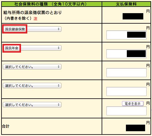 確定申告 e-tax 手順10