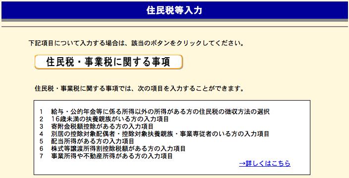 確定申告 e-tax 手順12