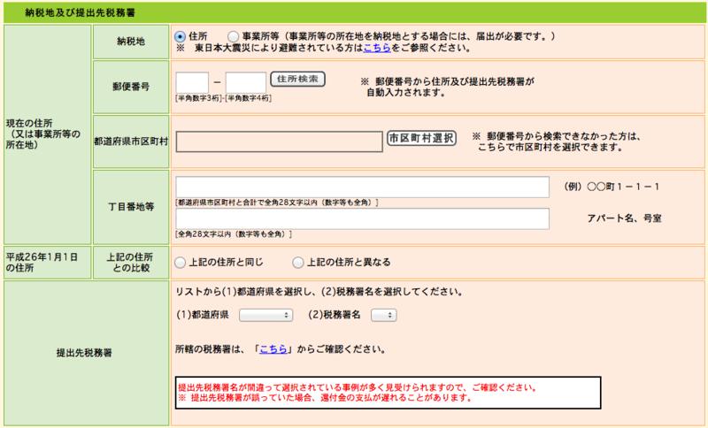 確定申告 e-tax 手順13