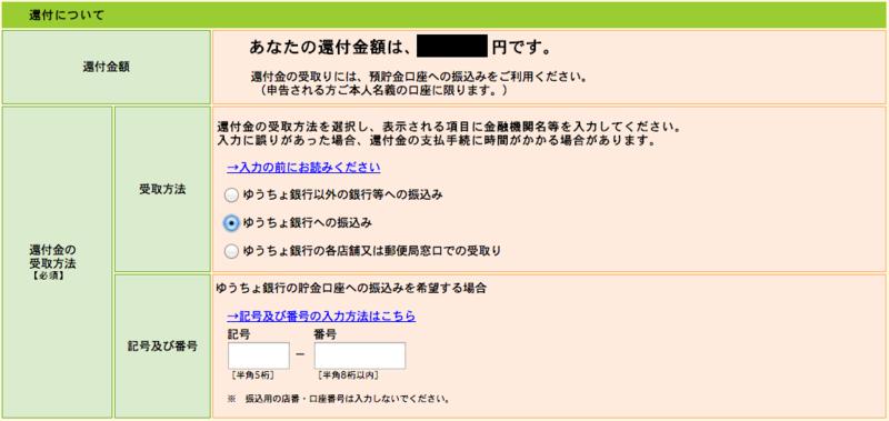 確定申告 e-tax 手順14