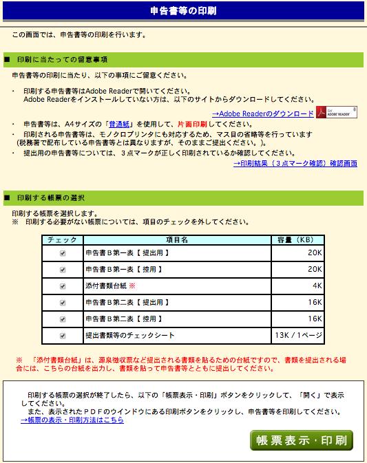 確定申告 e-tax 手順15