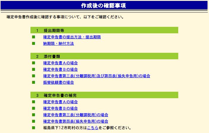 確定申告 e-tax 手順16