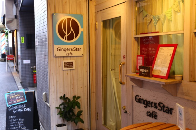 池袋 Ginger&Star cafe