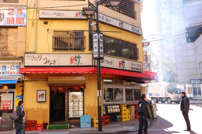 鳥竹 渋谷 ランチ