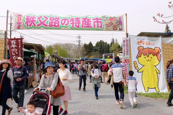 秩父 芝桜の丘 羊山公園 特産市