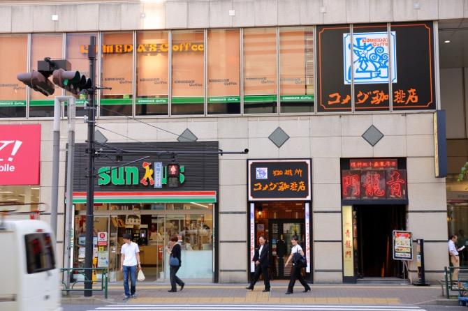 コメダ珈琲 池袋西武前店