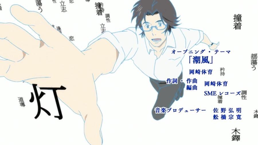 アニメ『舟を編む』OP