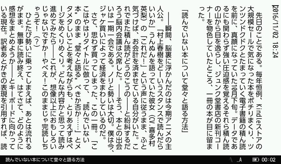 ポメラDM200 縦書き