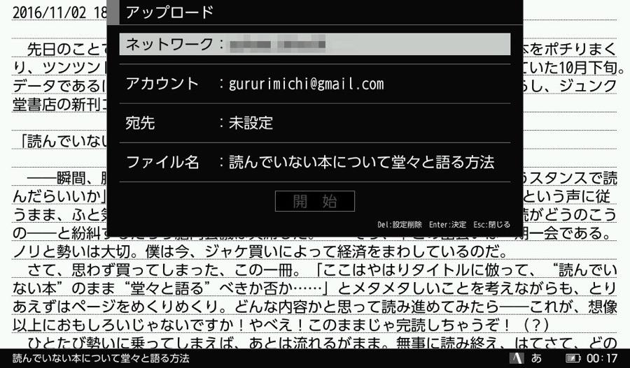 ポメラDM200 アップロード・転送