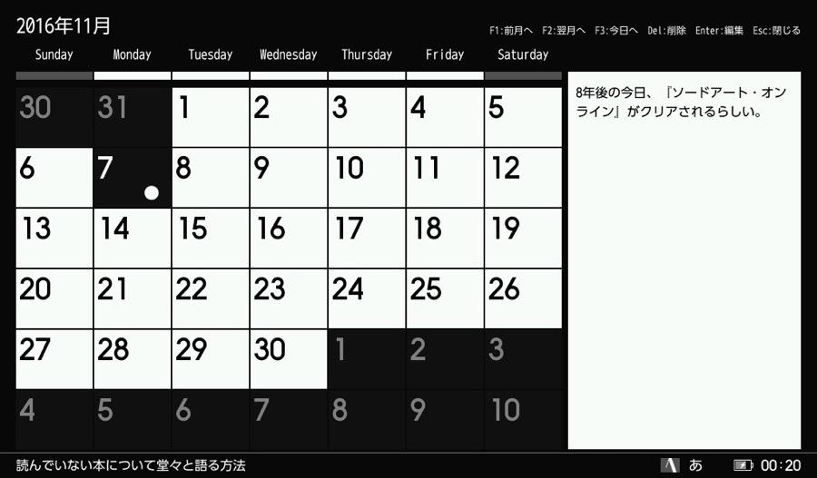 ポメラDM200 カレンダー