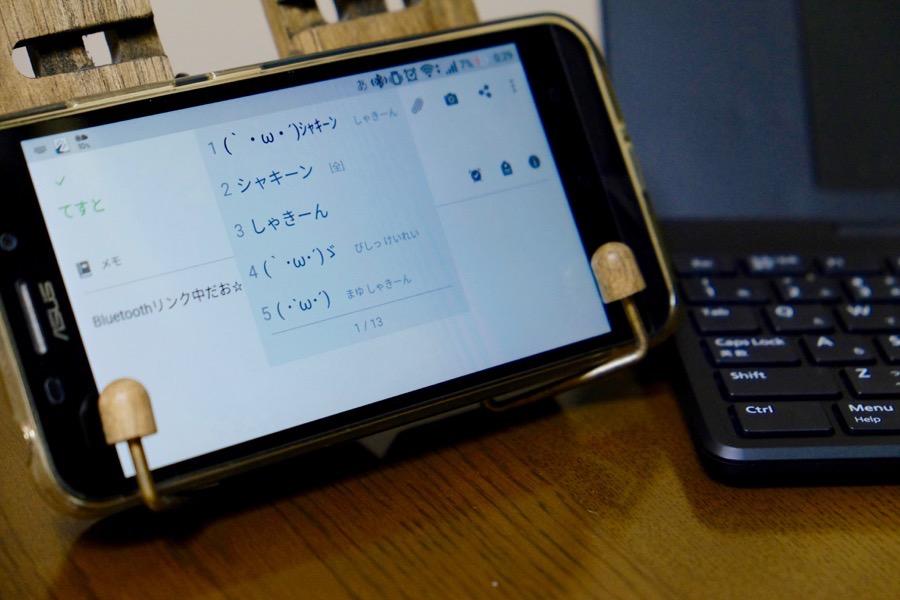 ポメラDM200 Bluetoothキーボード