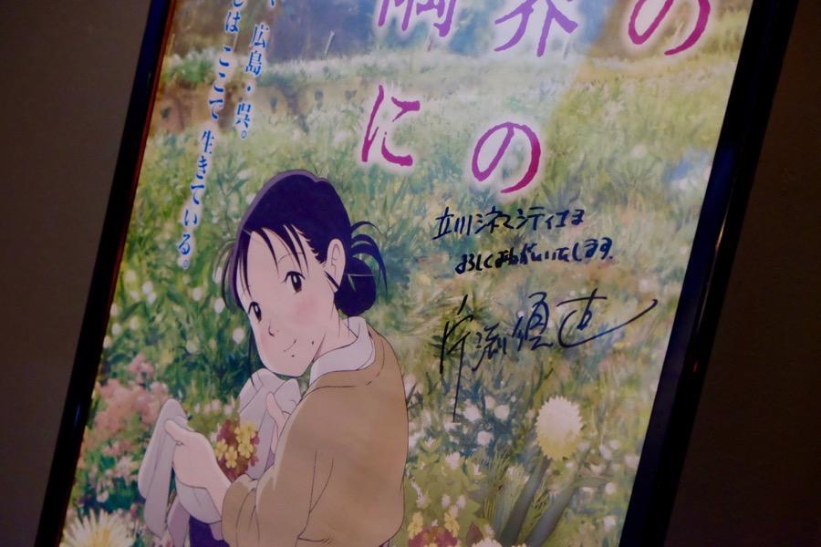 映画『この世界の片隅』に 立川シネマシティ 極上音響上映