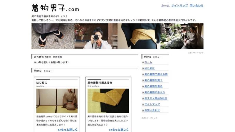 着物男子.com