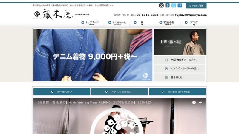 「男の着物 藤木屋」公式サイト