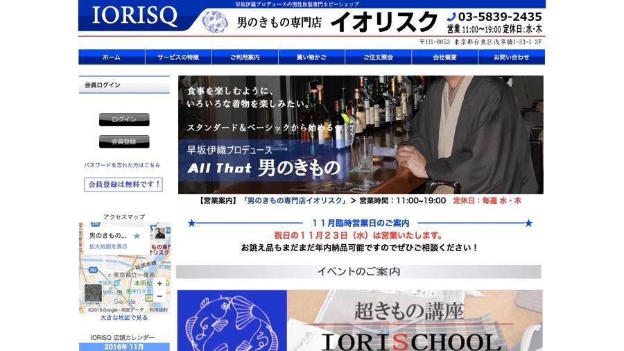 「男のきものスクエア イオリスク」公式サイト
